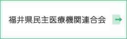 福井県民主医療機関連合会